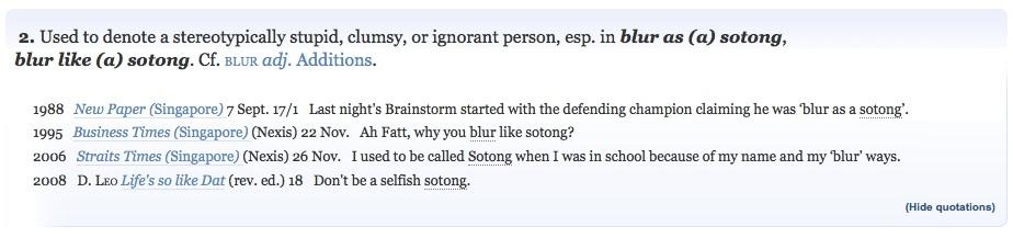 sotong